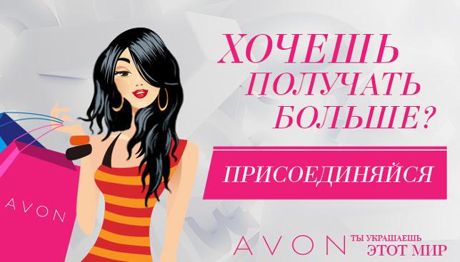 http://avon-vip.com/wp-content/uploads/2016/02/rabota-avon-1.jpg
